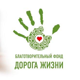 Благотворительный фонд Дорога жизни
