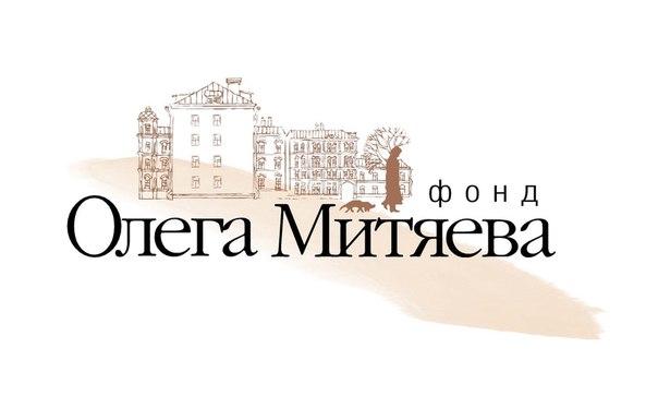 Благотворительный фонд олега митяева